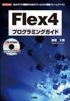 Flex 4 プログラミングガイド
